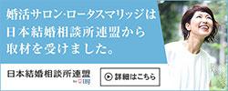 日本結婚相談所連盟 詳細はこちら