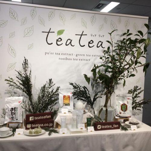 3つのお茶から生まれた化粧品teatea