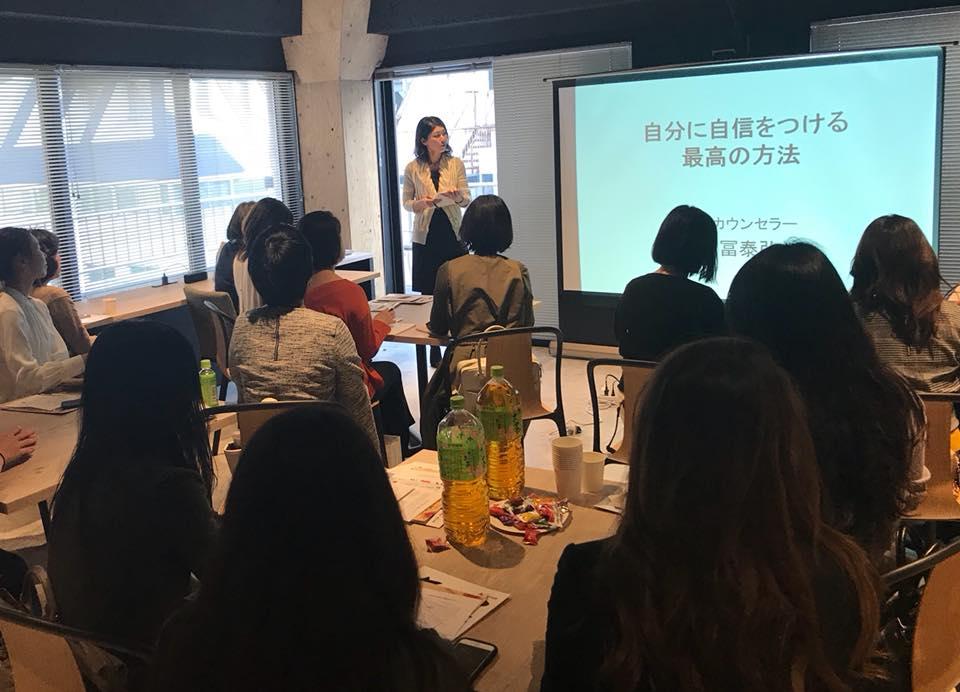 『自分に自信をつける最高の方法』セミナー開催