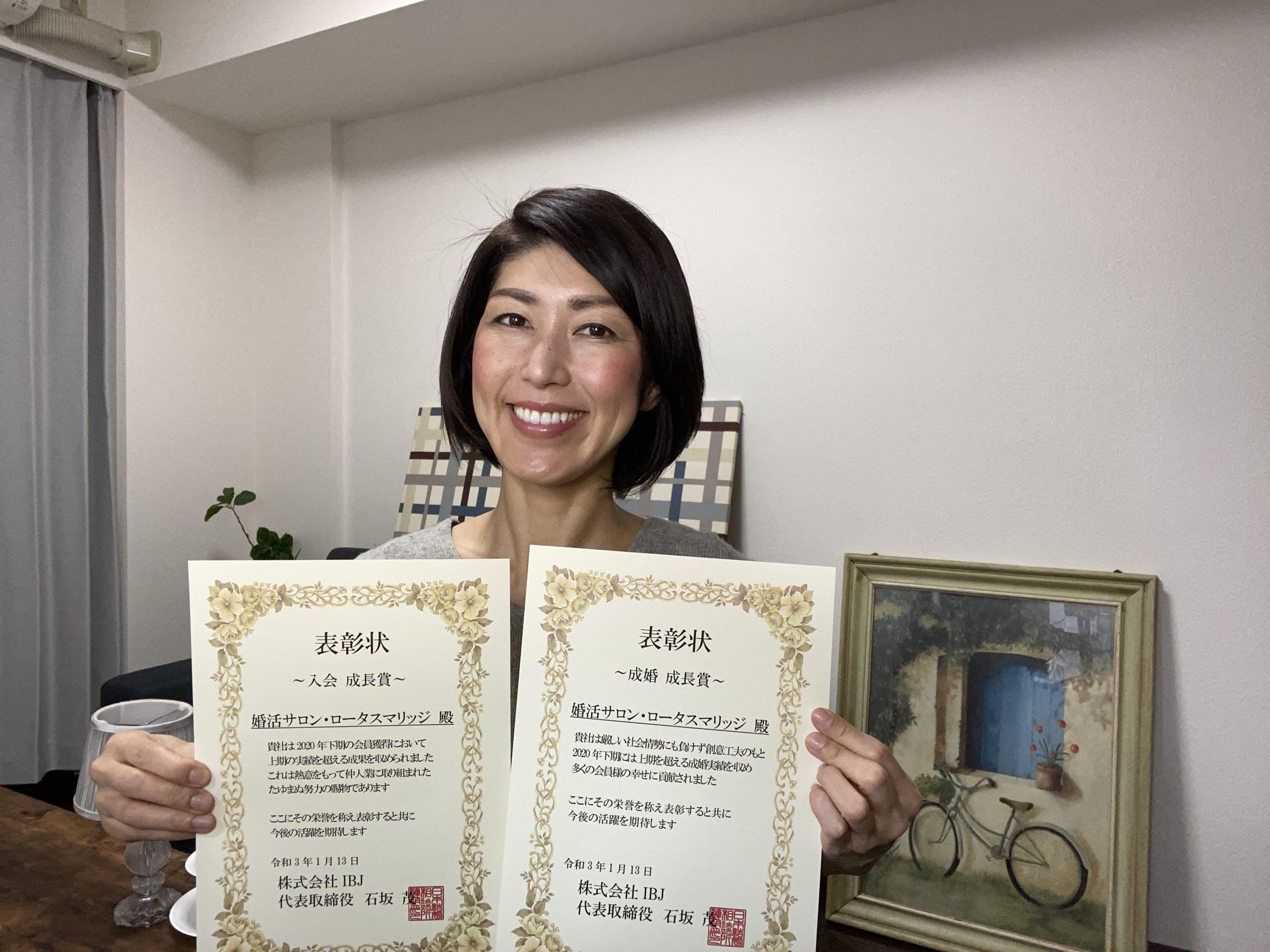 目指せ!!日本一幸せな夫婦・家族がたくさんいる結婚相談所!!